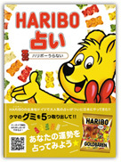HARIBO占い.jpg